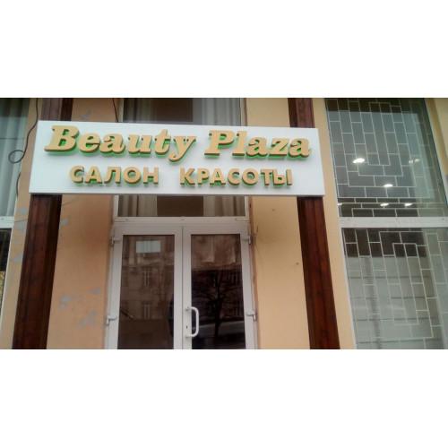 Курск салон Beauty  Plaza